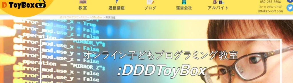 dddtoybox