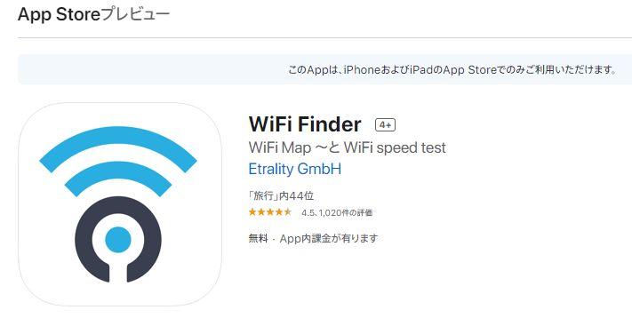 Wi-Fiアプリ